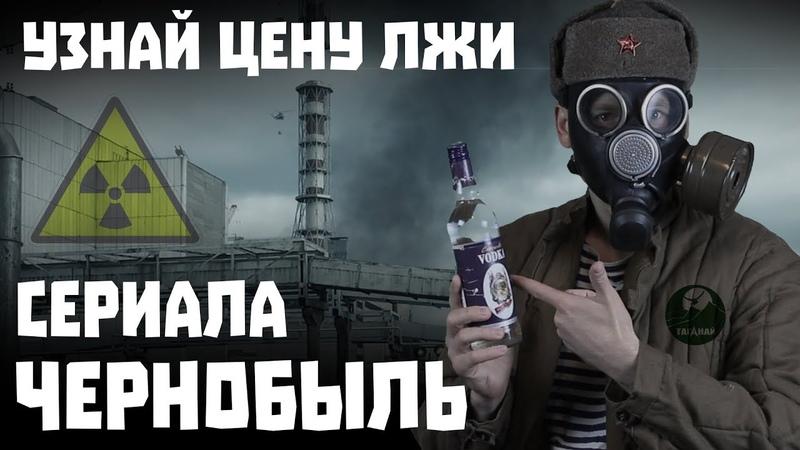Кино-клюква. О чем врет сериал Чернобыль от HBO Обзор косяков.