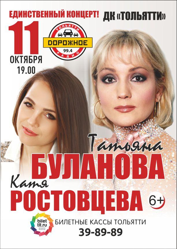 Афиша Тольятти Татьяна Буланова и Катя Ростовцева! Тольятти!