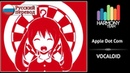 Vocaloid RUS cover kySdzsts Apple Dot Com Harmony Team