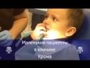 Детская стоматология в клинике Крома