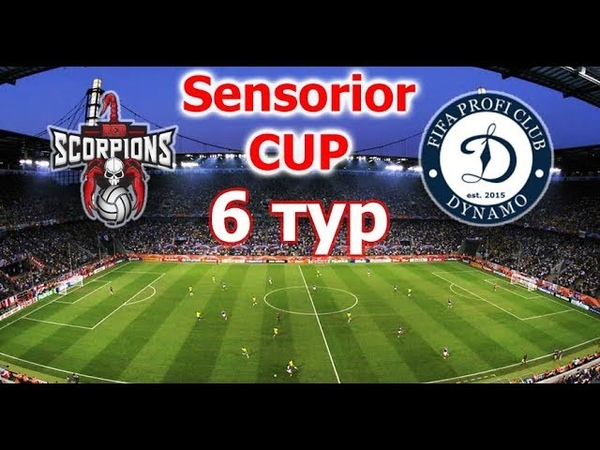 FIFA 19 | Profi Club | Sensorior Cup | Red Scorpions - Dynamo | 6 тур