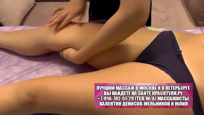 Как убрать жир на внутренней поверхности бедра вокруг колен Целлюлит на передней части бедра ногах Ручной массаж в Москве СПб