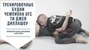 СЕКРЕТЫ ПОДГОТОВКИ ЧЕМПИОНОВ UFC: Ти Джей Диллашоу ctrhtns gjlujnjdrb xtvgbjyjd ufc: nb ltq lbkkfije