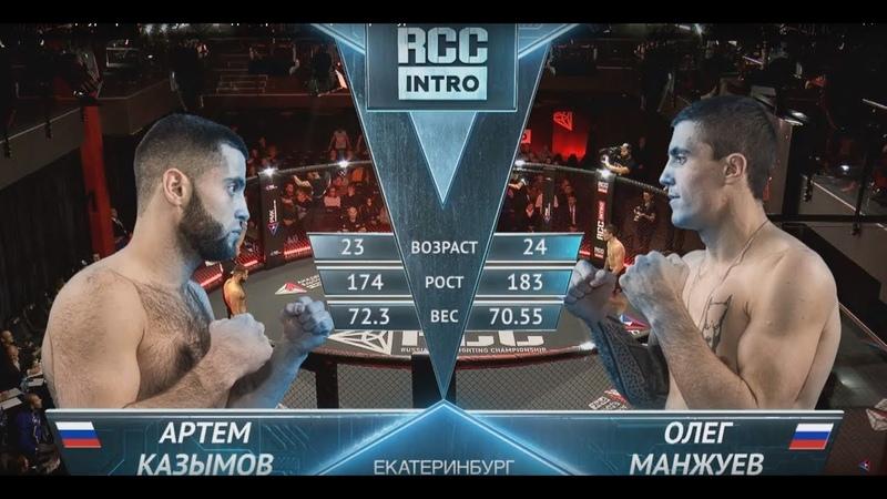 RCC INTRO | Казымов Артем (дебют) vs. Манжуев Олег | Екатеринбург