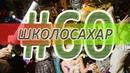 ШКОЛОСАХАР 60 ЮБИЛЕЙНЫЙ