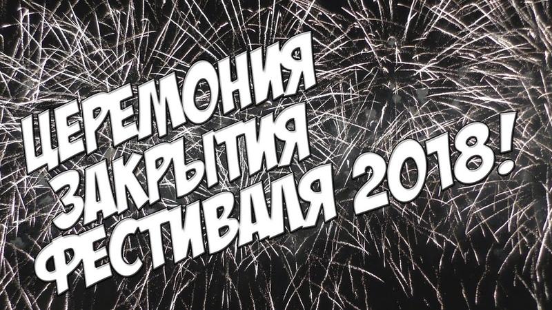 ЗАКРЫТИЕ МЕЖДУНАРОДНОГО ФЕСТИВАЛЯ ФЕЙЕРВЕРКОВ В МОСКВЕ РОСТЕХ 2018
