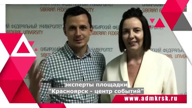 Эксперты площадки Красноярск-центр событий приглашают на Красноярский городской форум