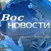 Вос-Новости