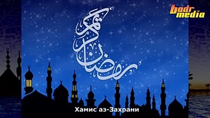Братья и сестра Всех с праздником Рамазан