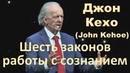 Джон Кехо Шесть законов работы с сознанием