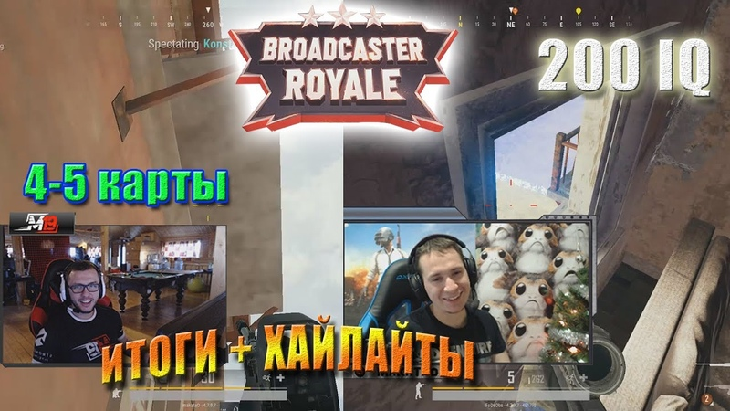 200 IQ флешка | Broadcaster Royale: OMEN Challenge 4-5 КАРТЫ | MakataO дуо с KonstantinVK (ч.2)