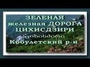ЗЕЛЕНАЯ железная ДОРОГА ЦИХИСДЗРИ ციხისძირი Кобулетский р н Аджария Грузия