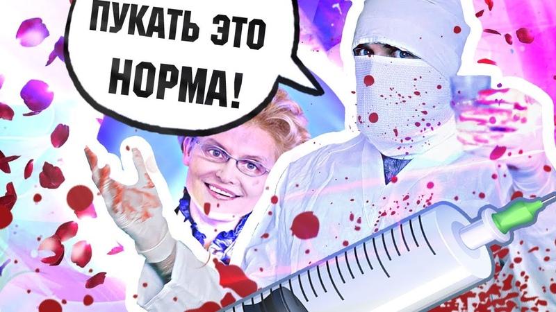 ДЕГРАДАЦИЯ Елены Малышевой Здорово жить ПОЗОР Российского ТВ