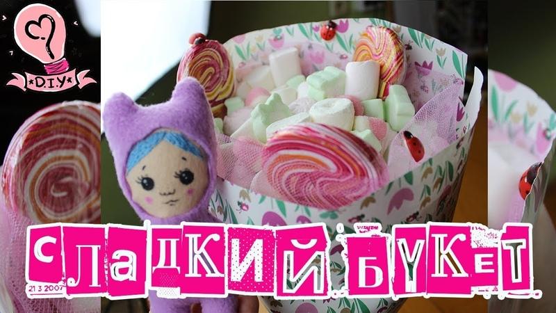 DIY СЛАДКИЙ БУКЕТ 🍭 Букет из Зефира и Маршмэллоу 🍭 Что подарить девушке 🍭 Bouquet of marshmallows
