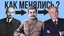 Как менялись главы СССР