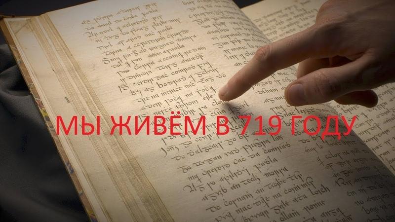 У Славян лето 7527 даты в летописи .Мы живём в 719 году от Иисуса или 1019 а не 2019