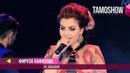 Фируза Хафизова Не забывай Tamoshow Music Awards 2017
