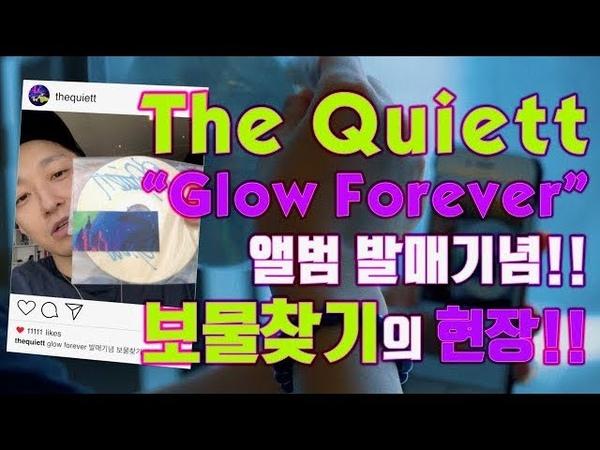 "The Quiett ""glow forever"" 발매 기념 보물찾기의 현장"