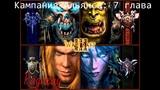 Прохождение Warcraft IIIReign of Сhaos - Кампания Альянса Глава 7Берега Нортренда