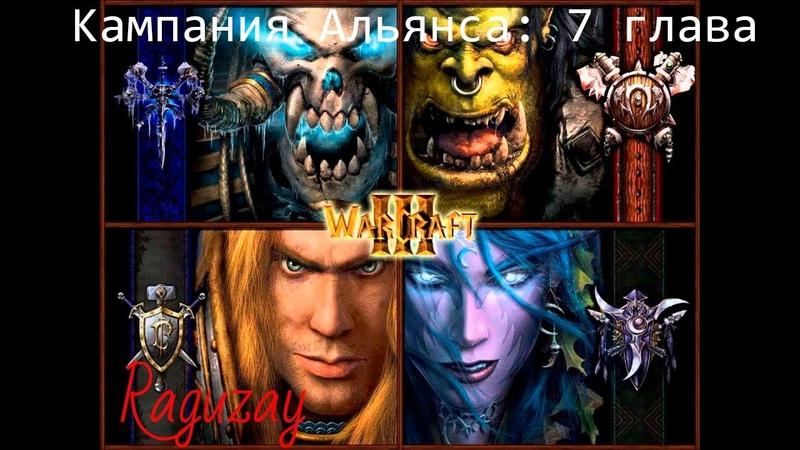Прохождение Warcraft III:Reign of Сhaos - Кампания Альянса: Глава 7:Берега Нортренда