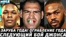 ИТОГИ 2018 ГОДА UFC. НОКАУТ ГОДА, РАУНД , КАМБЭК, ОГРАБЛЕНИЕ ГОДА. СЛЕДУЮЩИЙ БОЙ ДЖОНСА. КОНОР БАТЯ