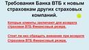 Требования Банка ВТБ к новым страховкам других страховых компаний при возврате страховки ВТБ