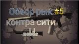 (Driver 47) контра сити mobile обзор рык #5