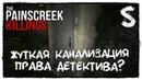 The Painscreek Killings - Прохождение 8 ВАЖНАЯ УЛИКА!
