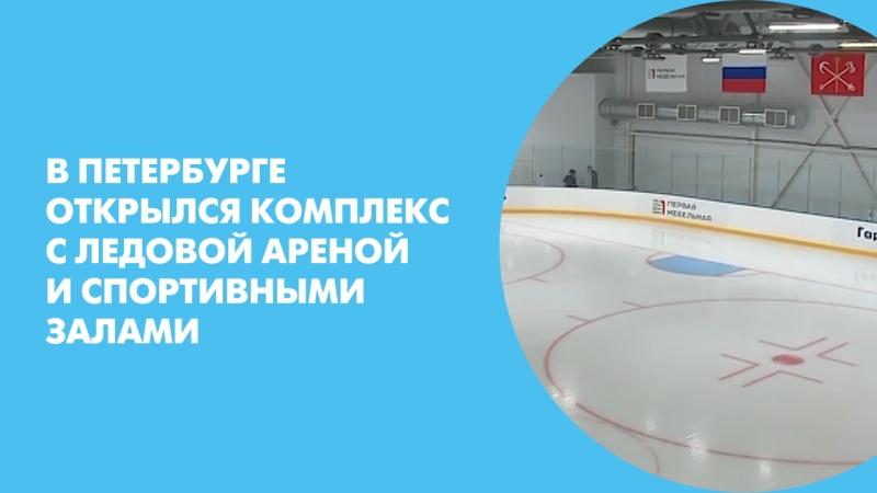 В Петербурге открылся комплекс с ледовой ареной и спортивными залами