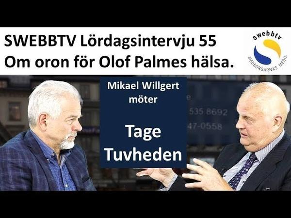 Lördagsintervju 55 - Tage Tuvheden om oron för Olof Palmes hälsa