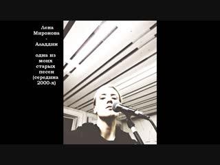 Лена Миронова-Аладдин