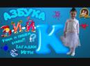 Азбука для малышей. Развивающие видео для детей/Учим букву К/Sisters Smith