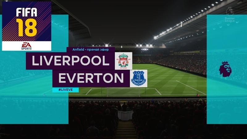 FIFA 18 - ЛИВЕРПУЛЬ - ЭВЕРТОН│ФУТБОЛЬНЫЙ ПРОГНОЗ│132 КУБКА АНГЛИИ 2018 Liverpool - Everton