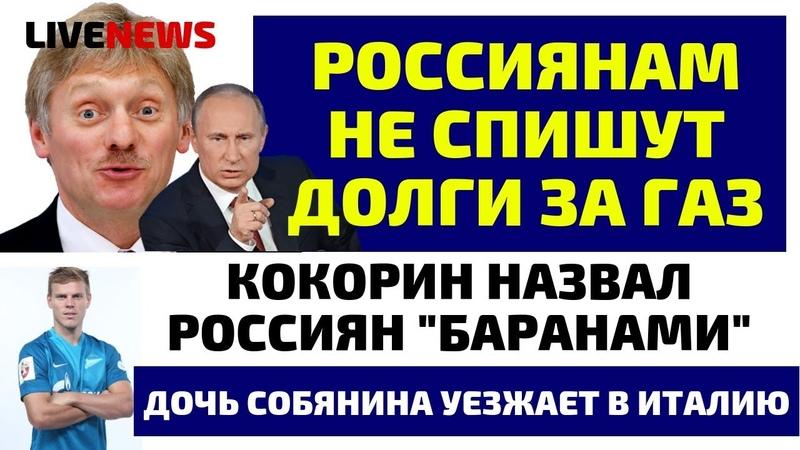 Путин не спишет долги | Кокорин оскорбил народ | Дочь Собянина уедет из России