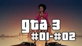 GTA 3 прохождение миссии #01 и #02