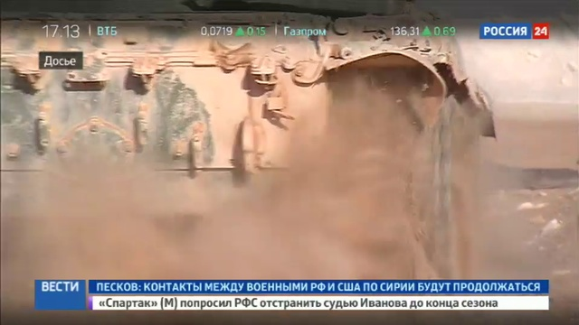 Новости на Россия 24 • МИД РФ США сорвали сделку по Сирии