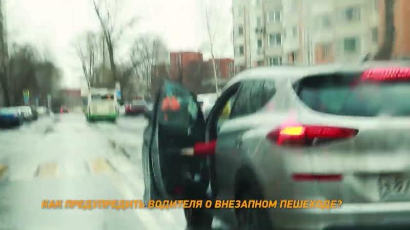 Как предупредить водителя о внезапном пешеходе.