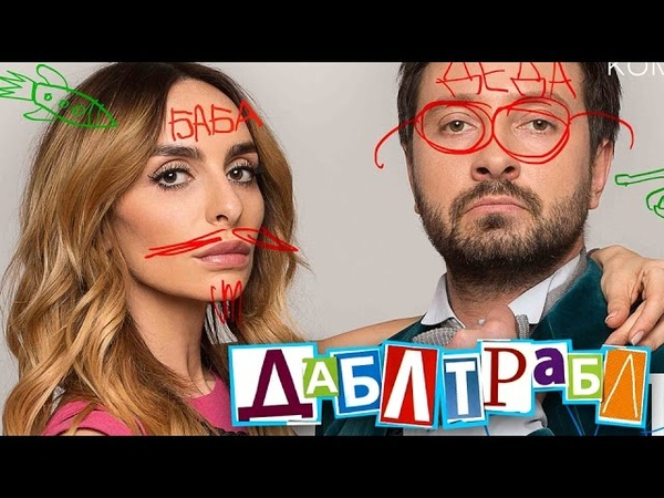 ДАБЛ ТРАБЛ /КОМЕДИЯ/ Фильм полностью HD