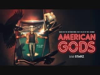 American Gods Official Trailer STARZ/Трейлер второго сезона сериала Американские боги