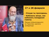 Бронислав Виногродский: лекции по Трактату Желтого императора