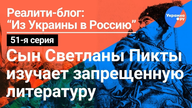 Из Украины в Россию 51: Светлана Пикта учит с сыном Тараса Бульбу