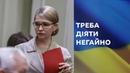 Юлия Тимошенко подробно говорит о падении жизненного уровня в Украине и падении ВВП на 30 процентов. Начать переговоры с Россией