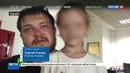 Новости на Россия 24 Семья Ухановых вылетает в Россию российские дипломаты едут в Хатай