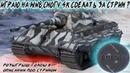 ИГРАЮ НА МКСИМУМ WN8,СМОГУ В 4К НА Е50СТРИМ World of Tanks