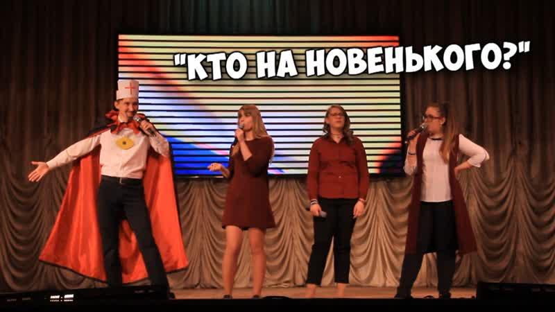 Команда КВН Кто на новенького Музыкальный номер