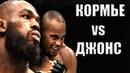 Величайшие Противостояния в UFC Джонс vs Кормье dtkbxfqibt ghjnbdjcnjzybz d ufc l jyc vs rjhvmt