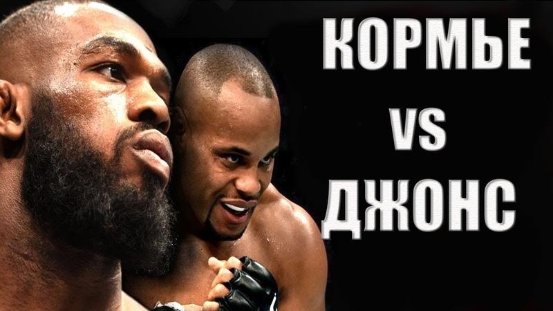Величайшие Противостояния в UFC Джонс vs Кормье dtkbxfqibt ghjnbdjcnjzybz d ufc l;jyc vs rjhvmt