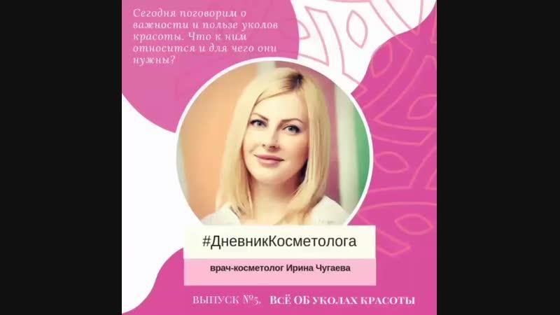 Дневник Косметолога Выпуск 5 Cosmed красоты
