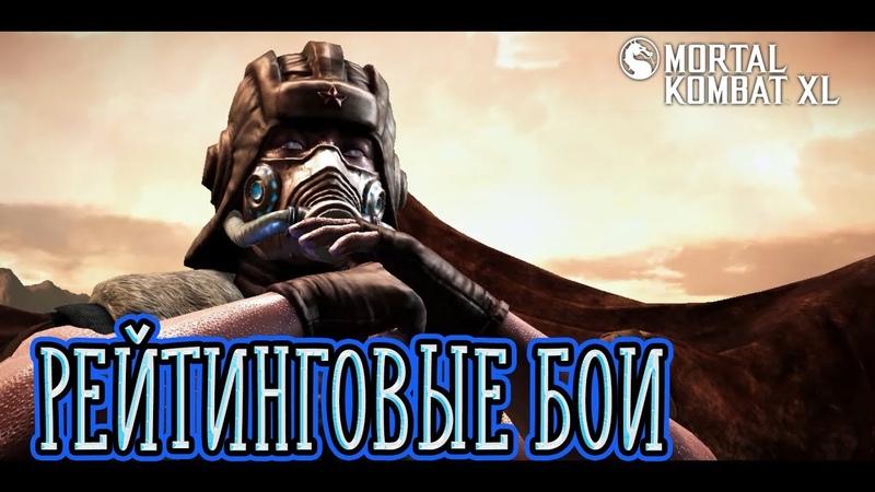 MORTAL KOMBAT XL: Рейтинговые бои