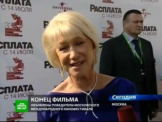Helen Mirren on the Red Carpet at the 33rd Moscow International Film Fest (Russian audio)| History Porn